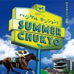 2017_summer_chukyo
